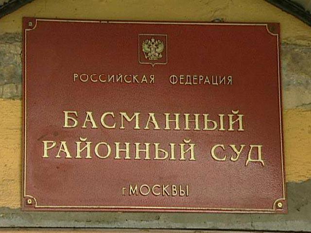 басманный суд в москве