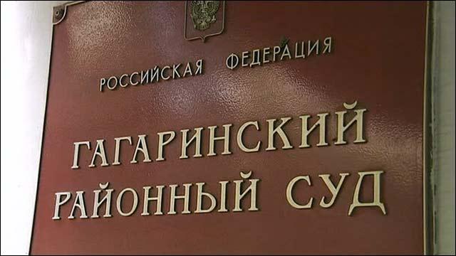 гагаринский суд москвы