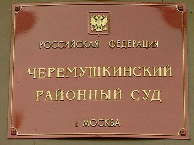 Черемушкинский районный суд москвы