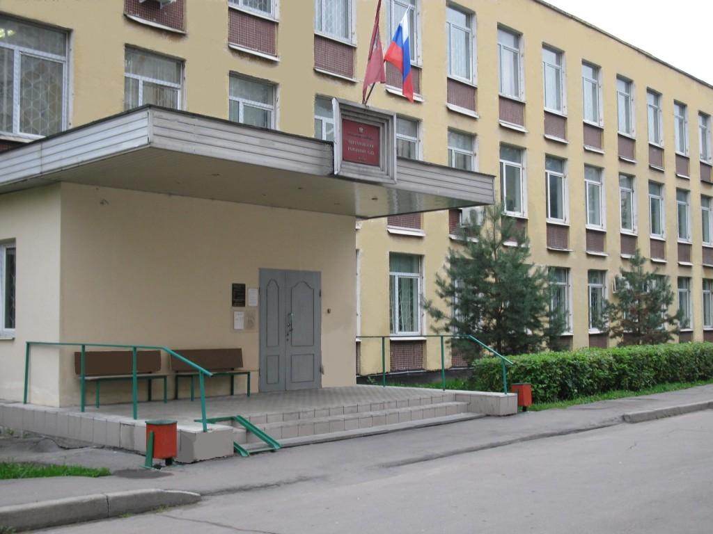 чертановский суд: телефон, реквизиты госпошлины, как проехать