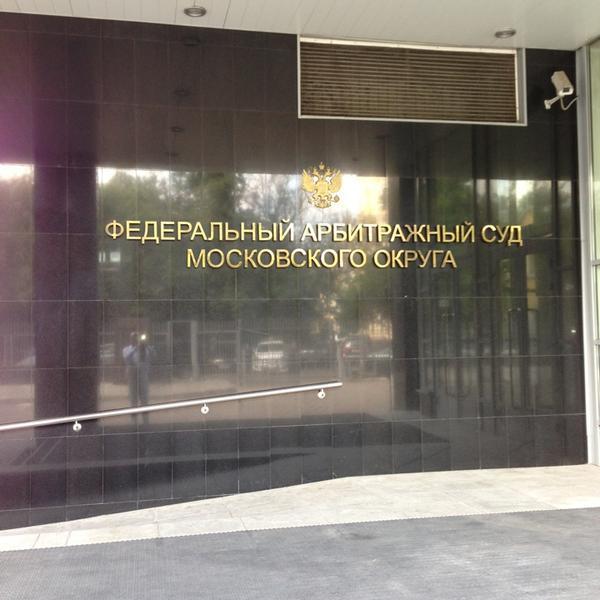 Федеральный арбитражный суд Московского округа