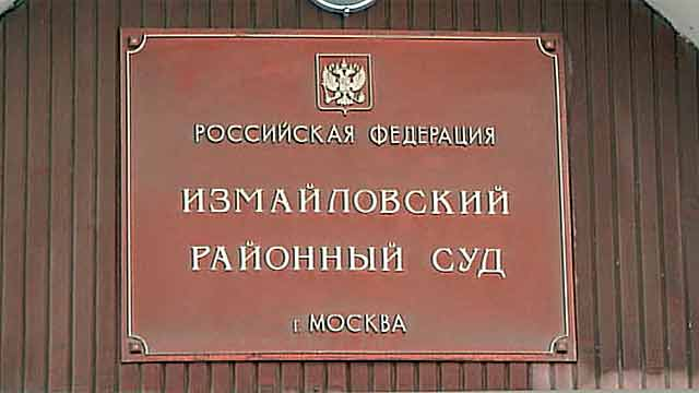 Измайловский районный суд москвы