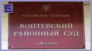 Коптевский районный суд москвы