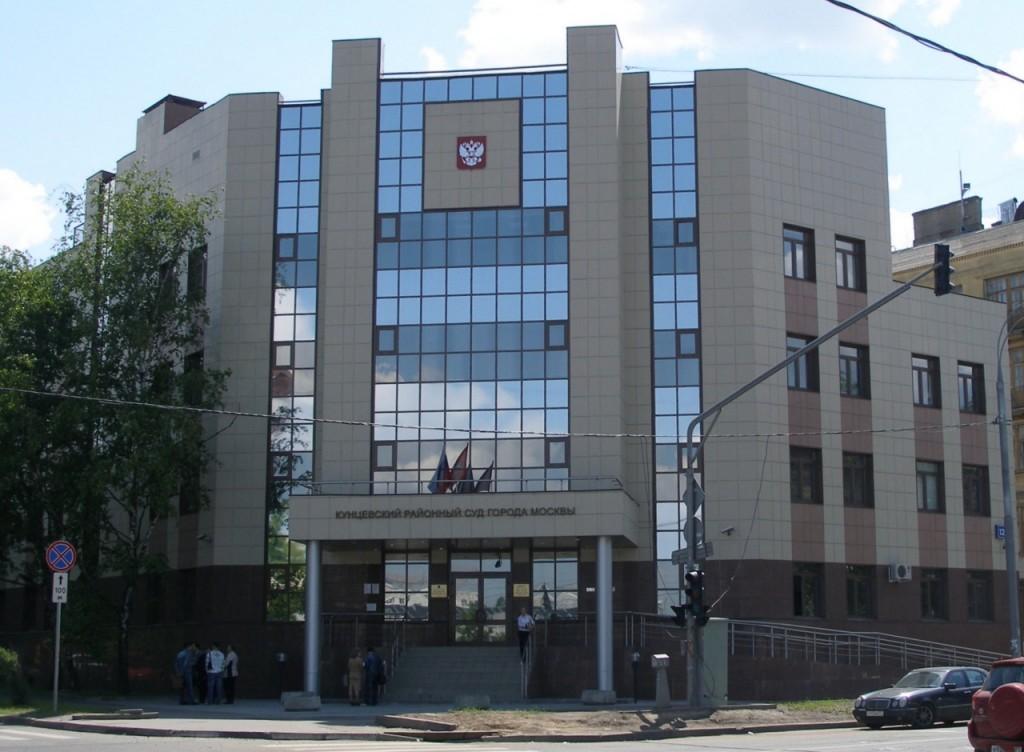 кунцевский суд: телефон, реквизиты госпошлины, как проехать