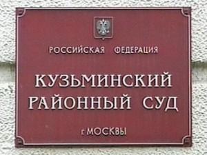 Басманный районный суд города Москвы