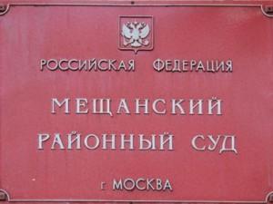Мещанский районный суд москвы