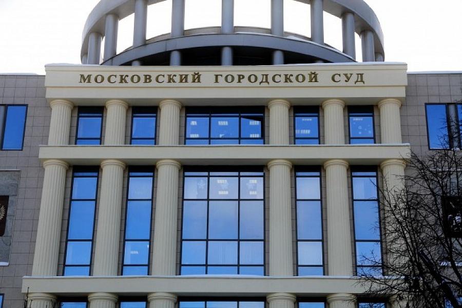 Московский городской суд (Мосгорсуд): телефон, реквизиты госпошлины, как проехать