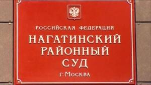 Нагатинский районный суд москвы