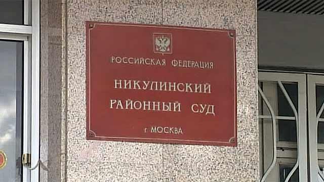 Никулинский районный суд москвы