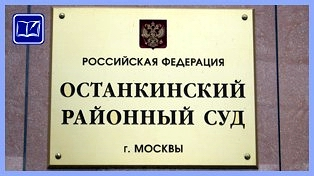 останкинский районный суд москвы