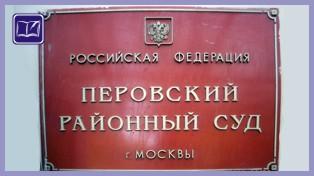 перовский районный суд москвы