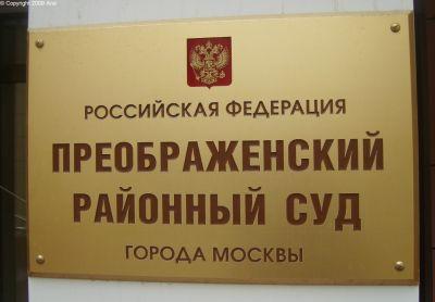 преображенский районный суд москвы