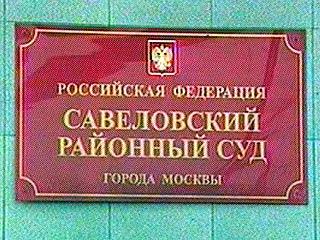 савёловский районный суд москвы