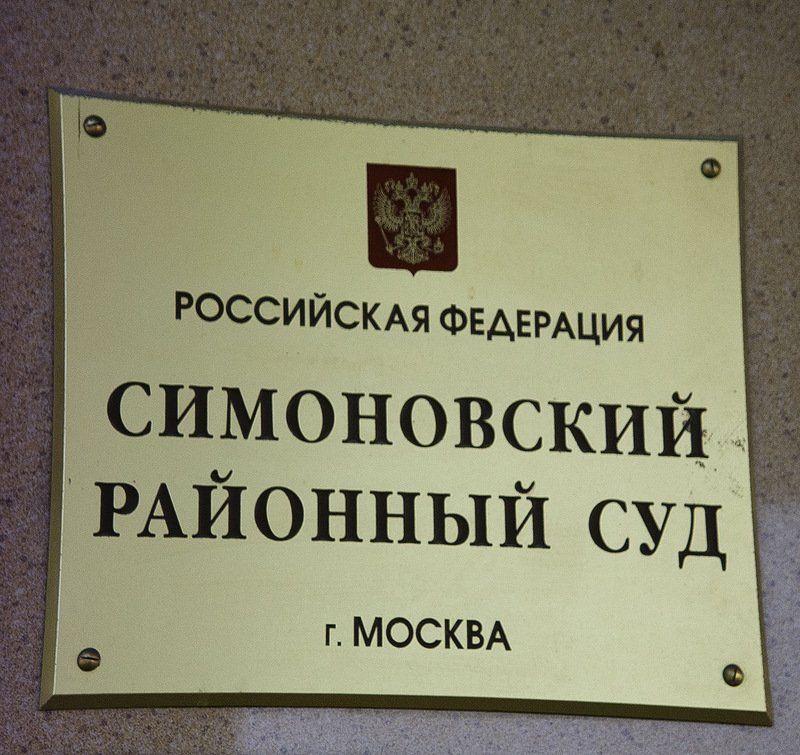 симоновский районный суд москвы