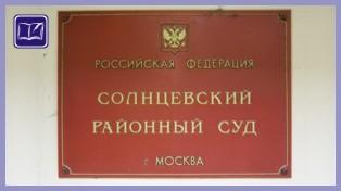 солнцевский районный суд москвы