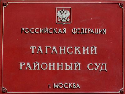 таганский районный суд москвы