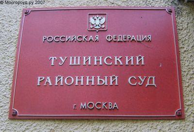 тушинский районный суд москвы