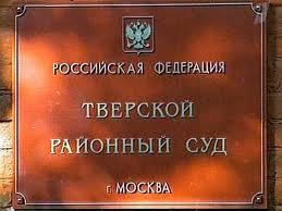 тврской районный суд москвы