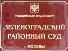 Зеленограцкий районный суд москвы