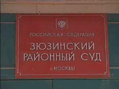 Зюзинскийкий районный суд москвы