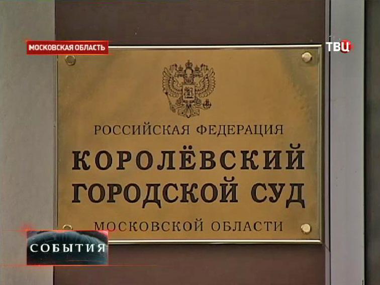 Королёвский городской суд Московской области