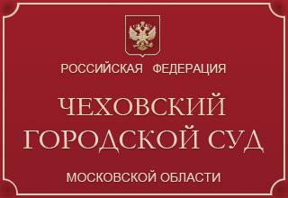 Чеховский городской суд Московской области