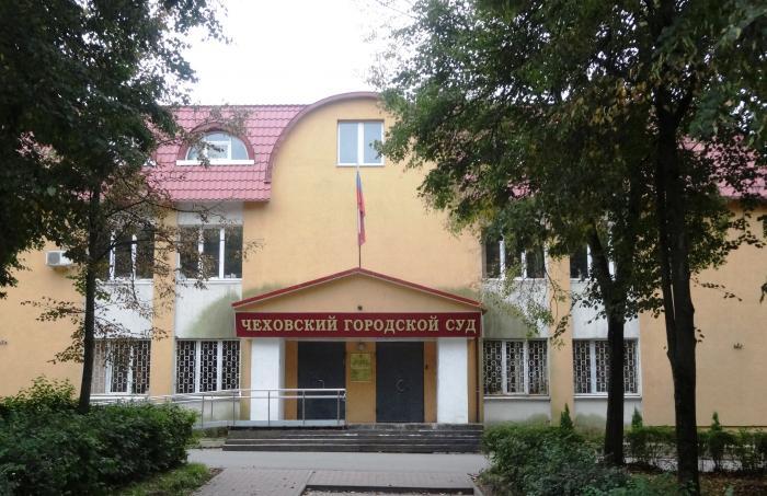 Чеховский городской суд : телефон, реквизиты госпошлины, как проехать