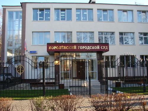Королёвский городской суд : телефон, реквизиты госпошлины, как проехать