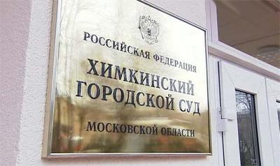 Химкинский городской суд Московской области