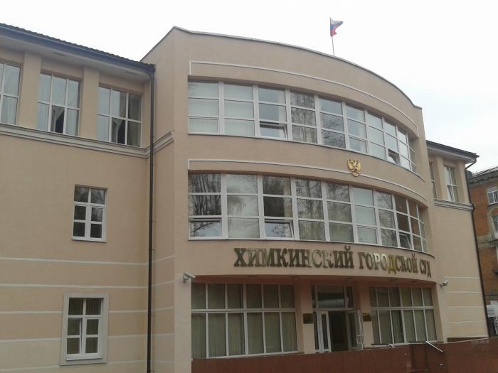 Химкинский городской суд  : телефон, реквизиты госпошлины, как проехать