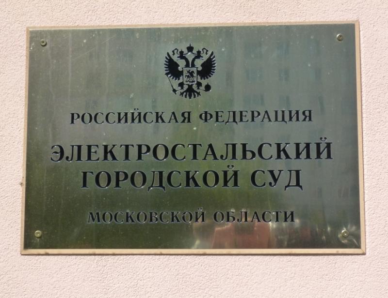 Электростальский городской суд Московской области