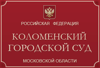 Коломенский городской суд Московской области