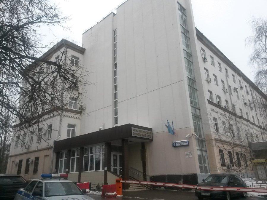 Красногорский городской суд Московской области: телефон, реквизиты госпошлины, как проехать