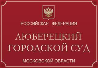 Люберецкий городской суд Московской области