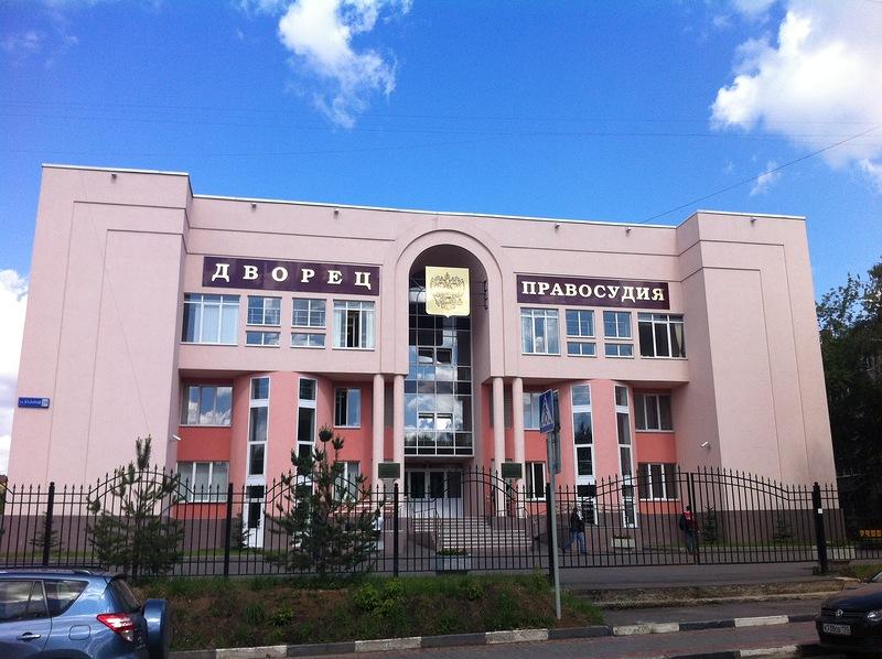 Люберецкий городской суд Московской области: телефон, реквизиты госпошлины, как проехать