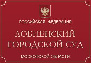 Лобненский городской суд Московской области