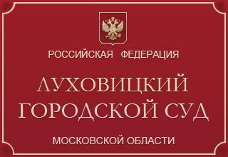 Луховицкий районный суд Московской области
