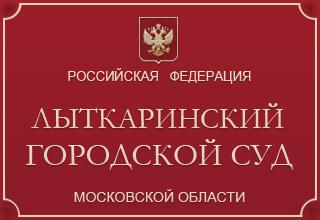 Лыткаринский городской суд Московской области