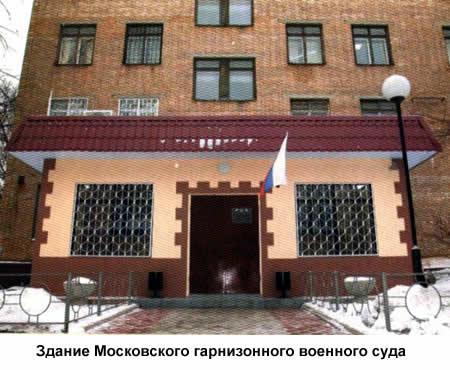 Московский гарнизонный военный суд: телефон, реквизиты госпошлины, как проехать
