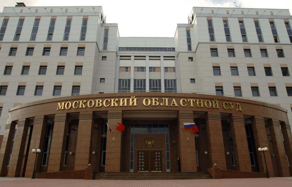 Московский областной суд: телефон, реквизиты госпошлины, как проехать