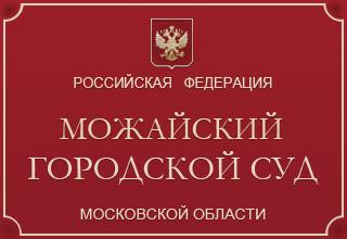 Можайский городской суд Московской области