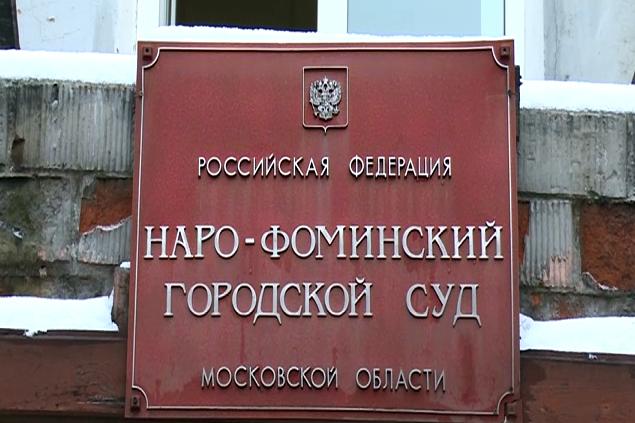 Наро-Фоминский городской суд Московской области