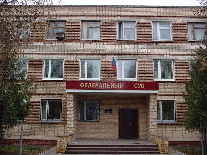 Наро-Фоминский городской суд: телефон, реквизиты госпошлины, как проехать