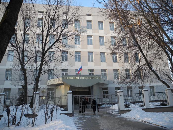 Ногинский городской суд: телефон, реквизиты госпошлины, как проехать