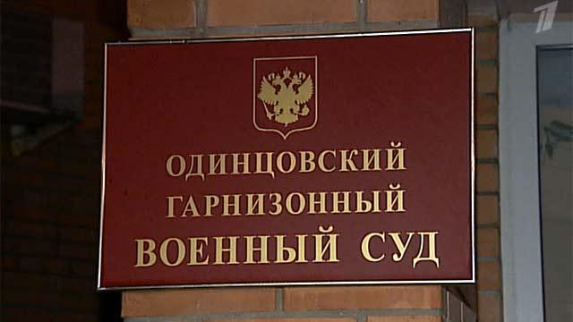 Одинцовский гарнизонный военный суд
