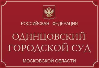 Одинцовский городской суд Московской области