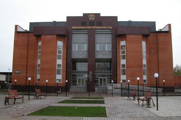 Одинцовский городской суд: телефон, реквизиты госпошлины, как проехать