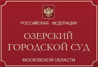 Озерский городской суд Московской области