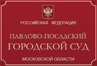 Павлово-Посадский городской суд Московской области