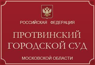 Протвинский городской суд Московской области